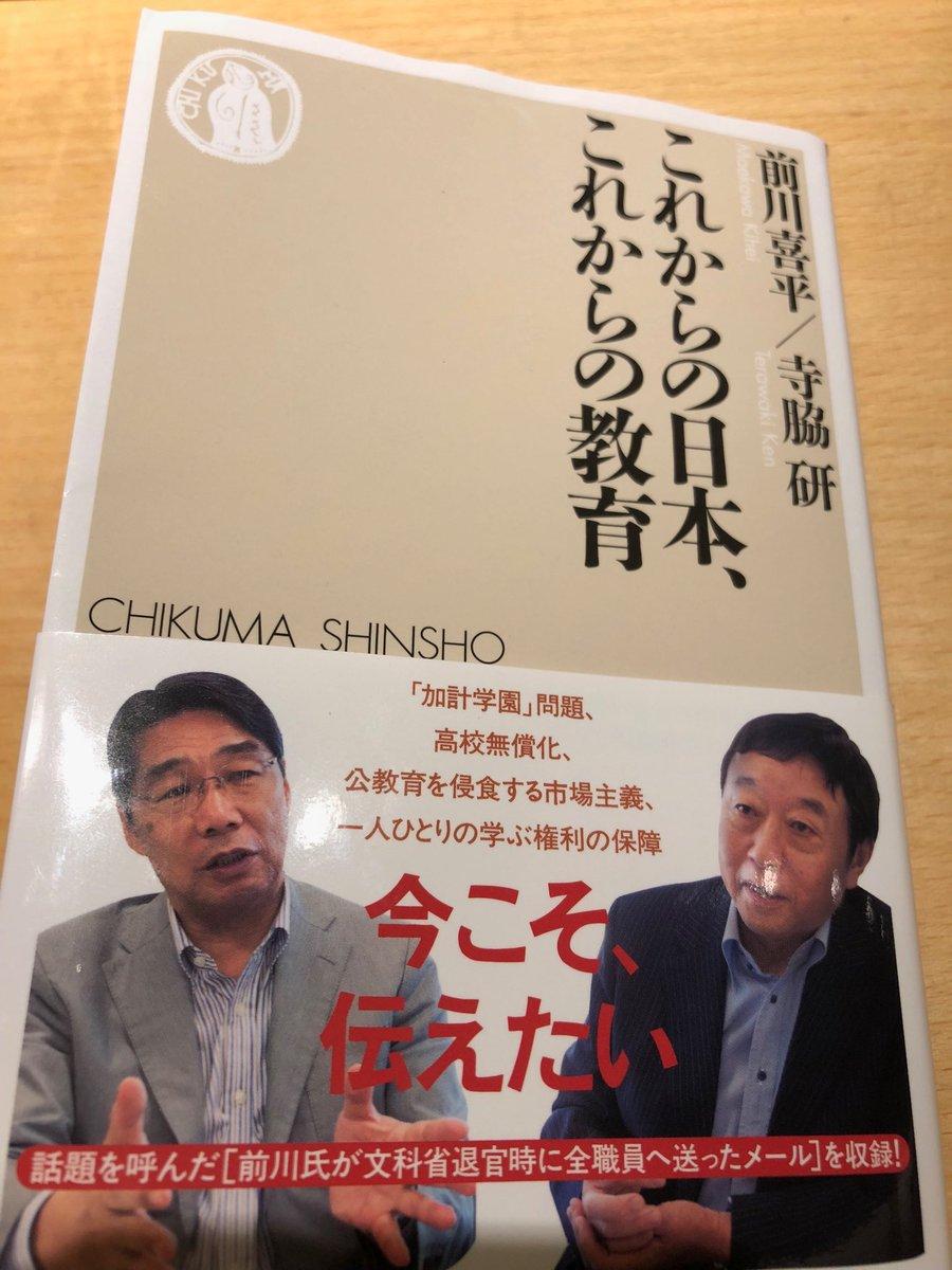 前文部科学次官の前川さんの対談本。加計学園問題以外も興味深く読んでいます。冒頭で、生き方に影響をあた…