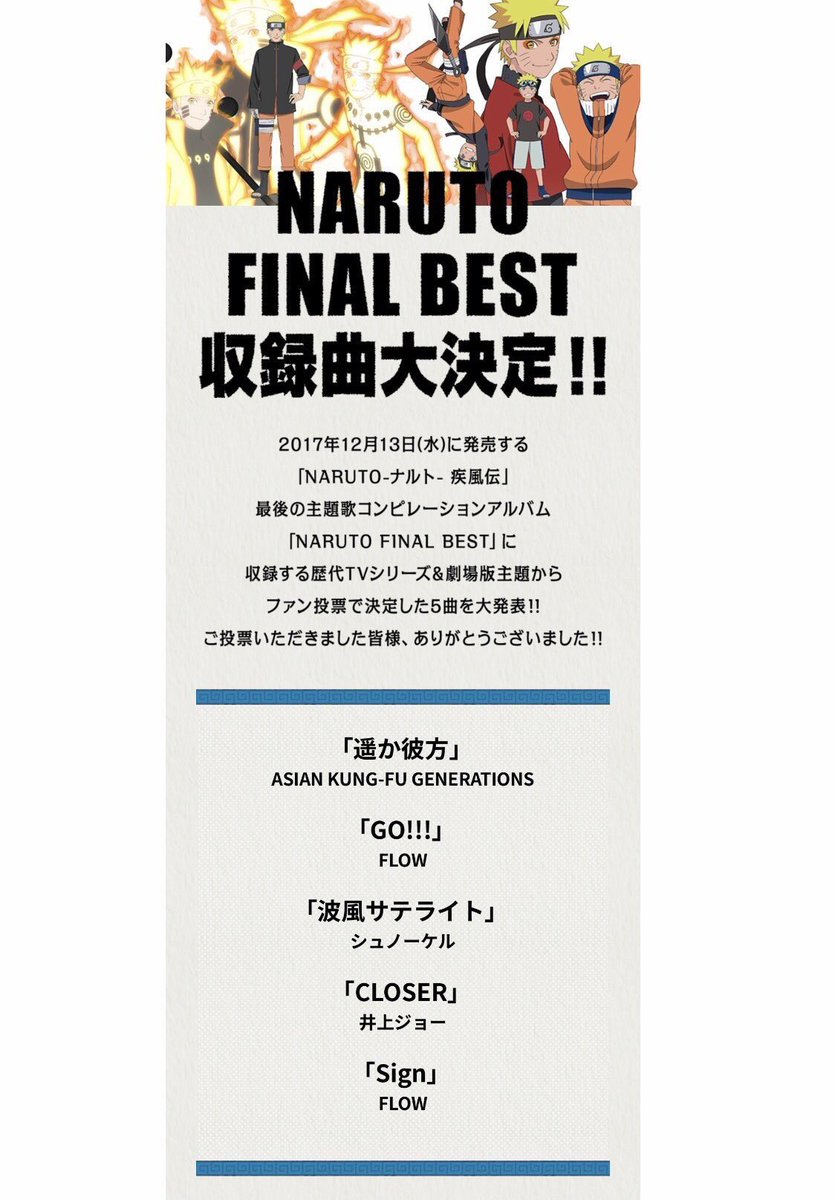 NARUTO FINAL BEST GO!!!とSignがファンの皆さんに選んで頂けました! 本当に…