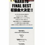 NARUTO FINAL BESTGO!!!とSignがファンの皆さんに選んで頂けました!本当に光栄…