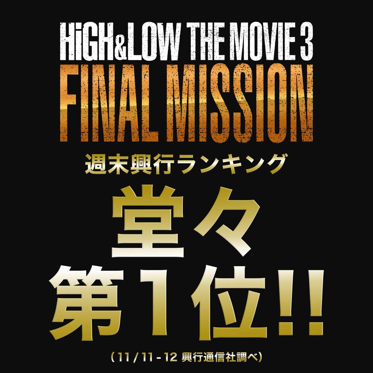 「THE MOVIE2」に続き2作連続!第1位でロケットスタート!『HiGH&LOW THE MOV…