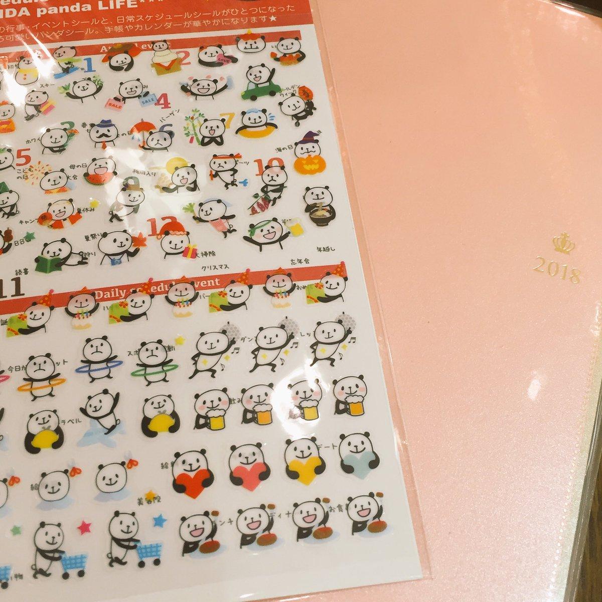 人生で好きなことベスト20に入るかもしれないくらい好きなこと:手帳にシールを貼る、をしている(*゚ω…