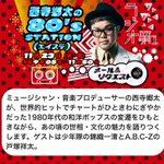 11月23日(木・祝)午前9時05分〜11時50分。特番「西寺郷太の  80's STATION」 …