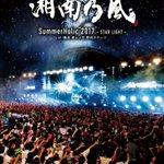 【湘南乃風】『SummerHolic 2017』💿Blu-ray&DVD💿初回盤・通常盤のジャケット…
