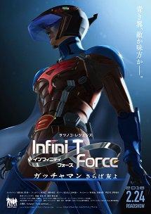 『劇場版Infini-T Force/ガッチャマン さらば友よ』 2月24日(土)公開決定!!  ■…