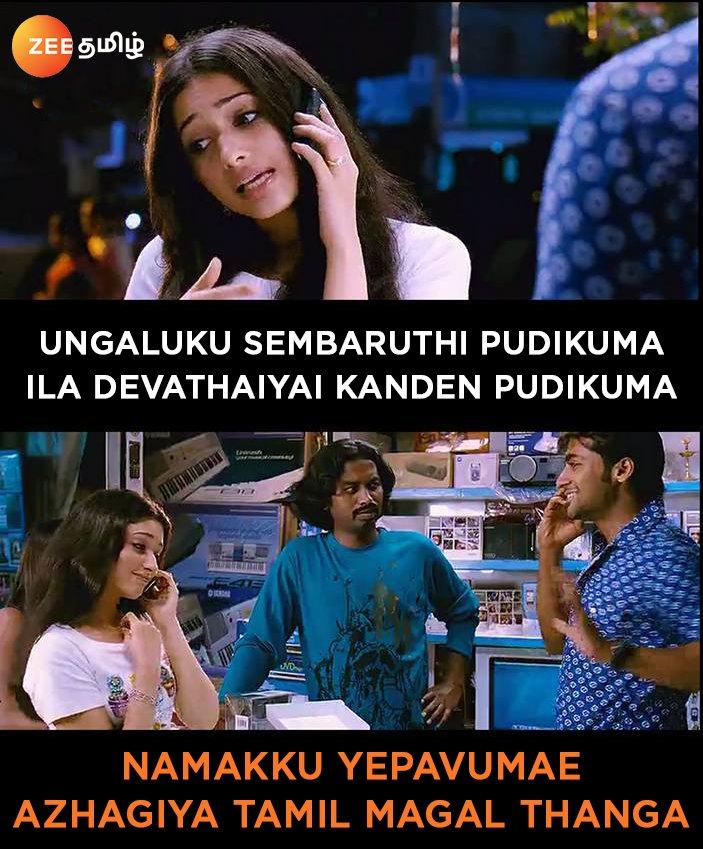 Zee Tamil on Twitter: