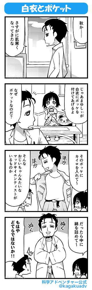 【マンガ】『白衣とポケット』#科学ADVマンガ #シュタゲ #4コマ漫画