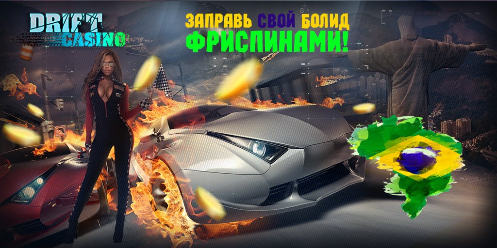 drift casino промокод 2018