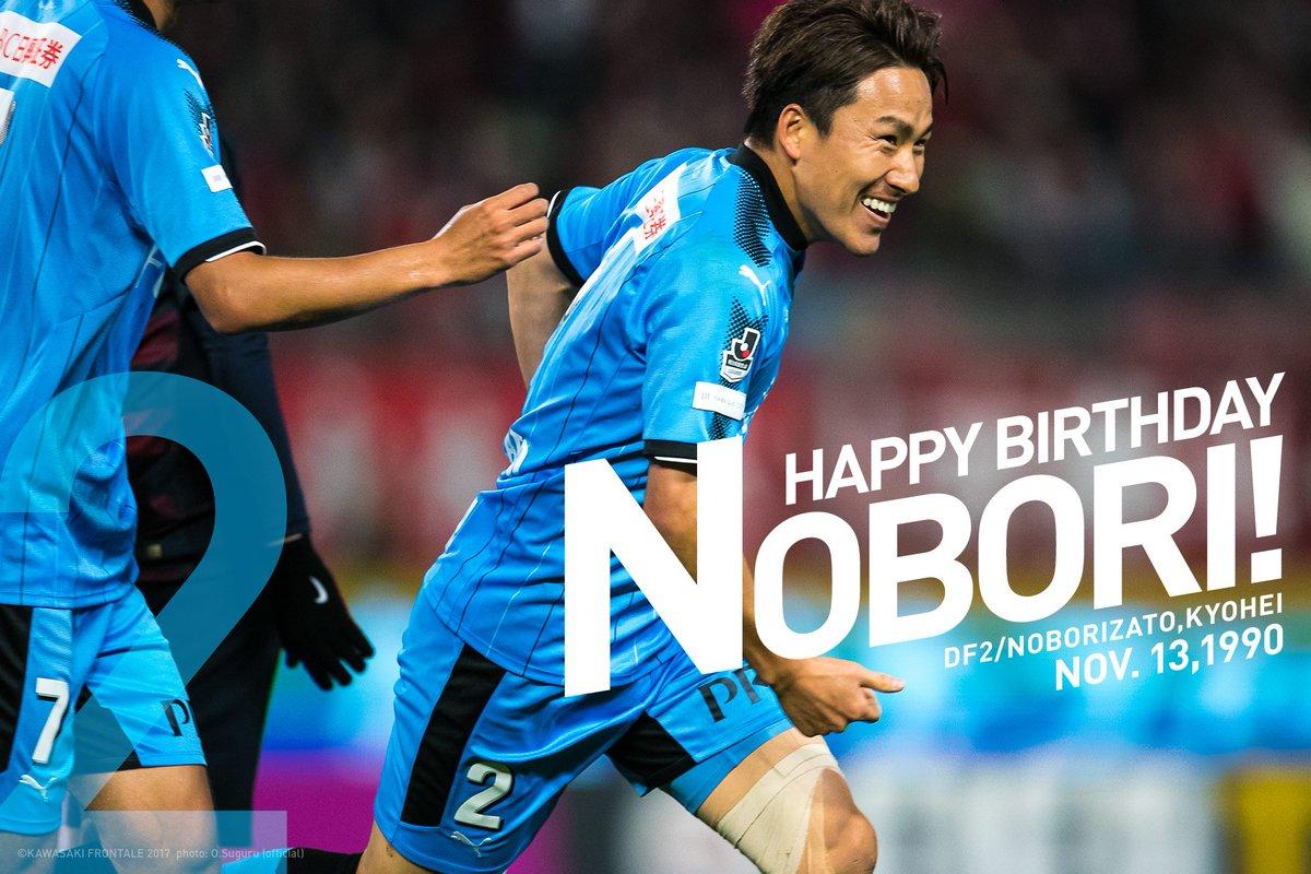本日、11月13日は登里享平選手の誕生日です。Happy Birthday! ノボリ!! 【広報】 …