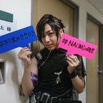 【NAOMIの部屋11/18深夜24:50~】みなさん、蒼井翔太さんの自撮り動画みて頂けましたか♪?…