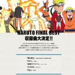 【御礼】12/13発売コンピアルバム「NARUTO FINAL BEST」ファン投票で決定した収録曲…