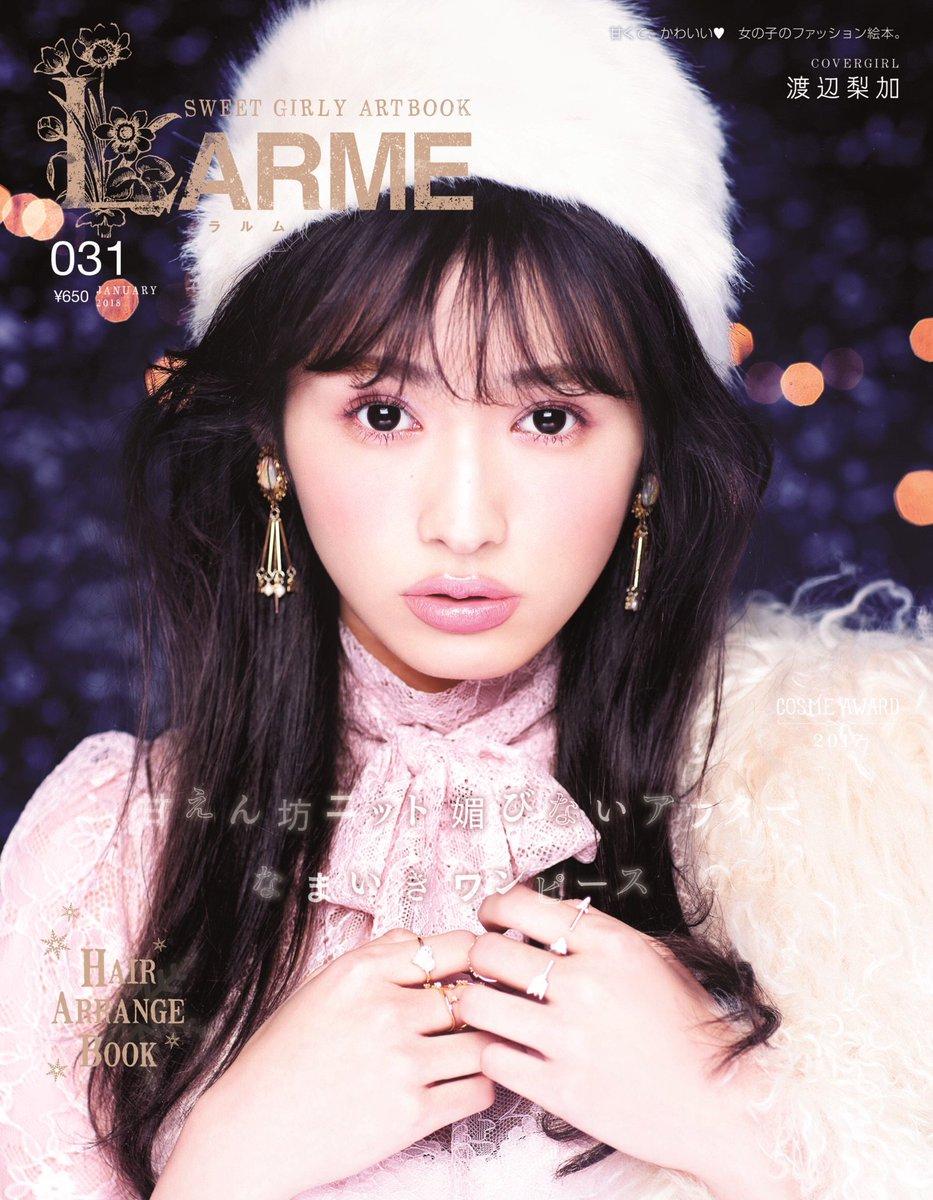 渡辺梨加が11月17日(金)発売「LARME」031で、初めて表紙となることが決定いたしました❣️ …
