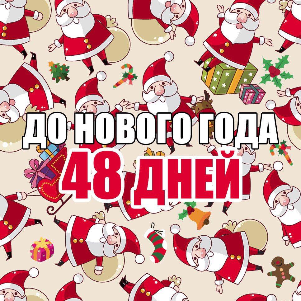 Открытки 5 дней до нового года