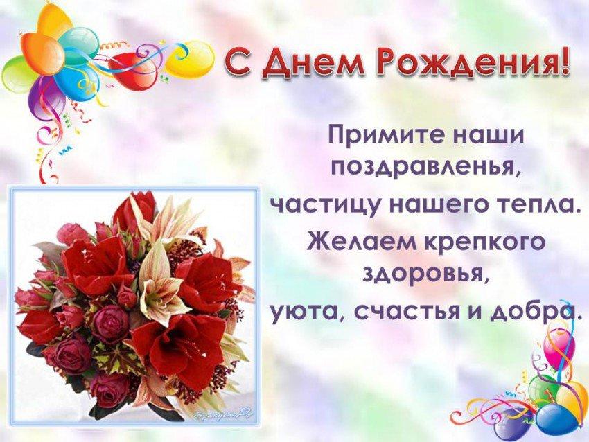 Поздравление женщины учителя