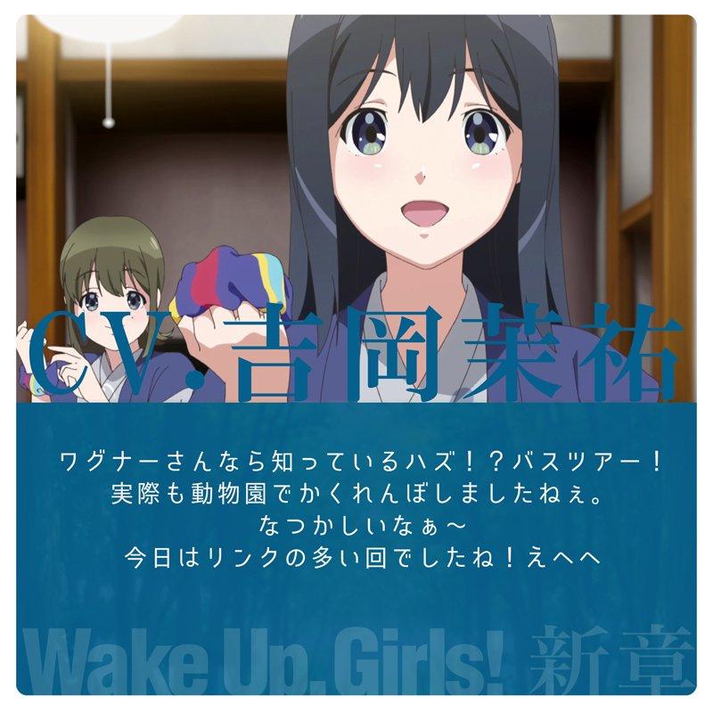 【Wake Up, Girls! 新章】 アフレコ直後の感想コメント 次は吉岡茉祐さんです! wak…