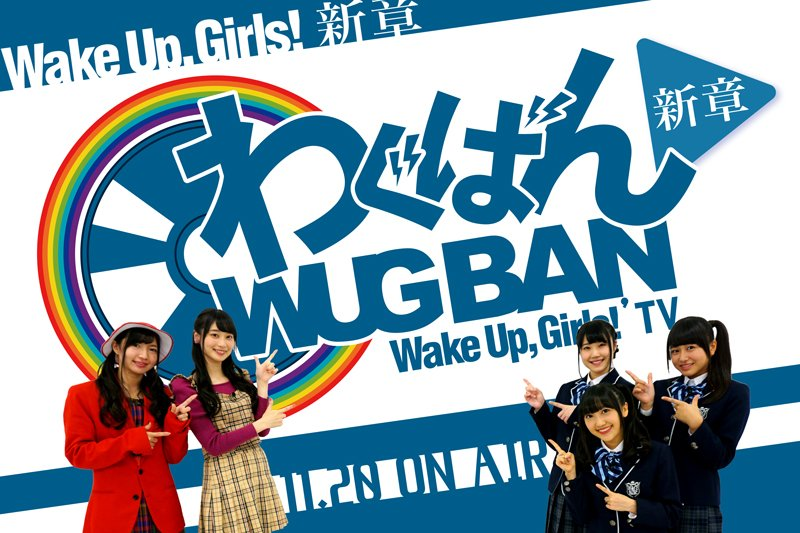 【Wake Up, Girls! 新章】 いよいよWake Up, Girls!とRun Girls…