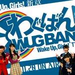 【Wake Up, Girls! 新章】いよいよWake Up, Girls!とRun Girls,…