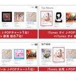 香港 J-POP 1位タイ J-POP 1位 シンガポール J-POP 1位台湾 J-POP 2位ア…