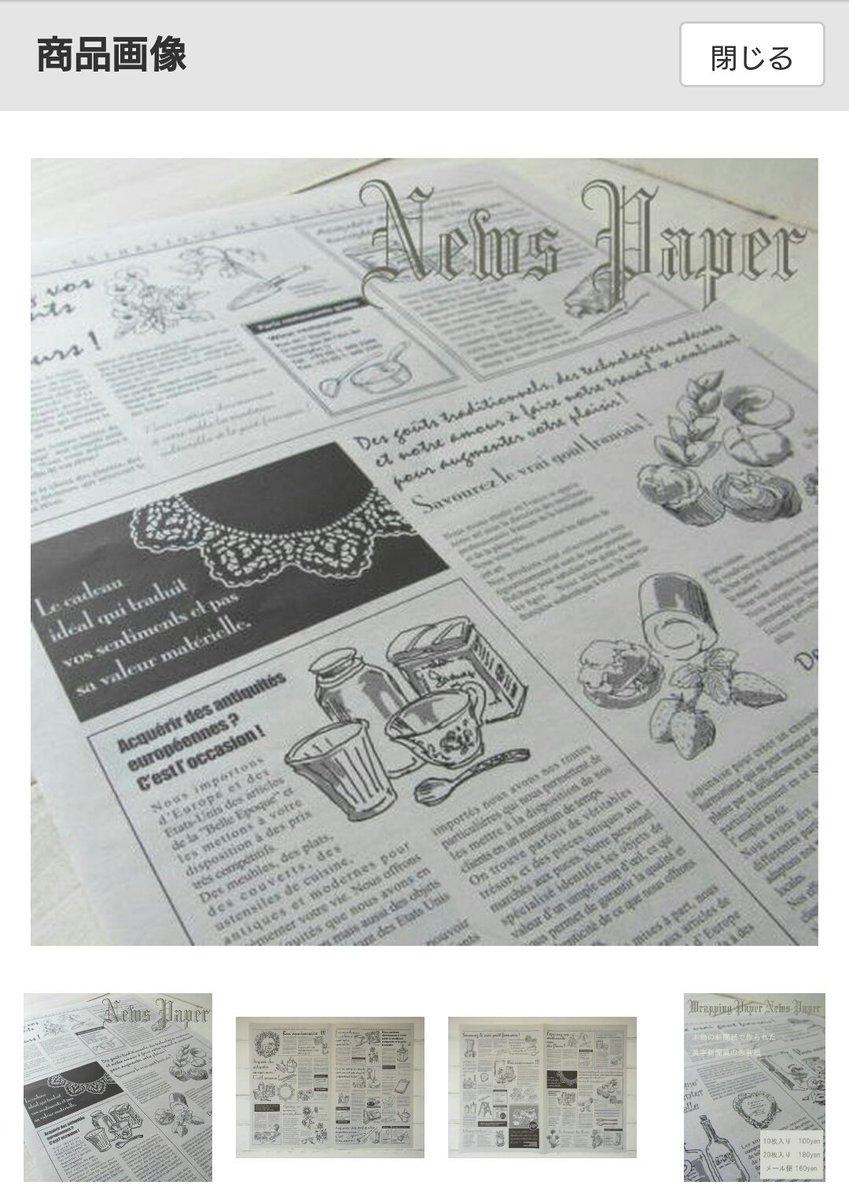 今日シネライオンリーショップ行ってメルスノの新聞を特定したので即購入した。前野カミュ昭さん、英字新聞…