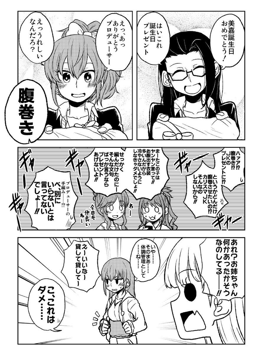 美嘉ねえ誕生日遅刻漫画「オカンPと誕生日」