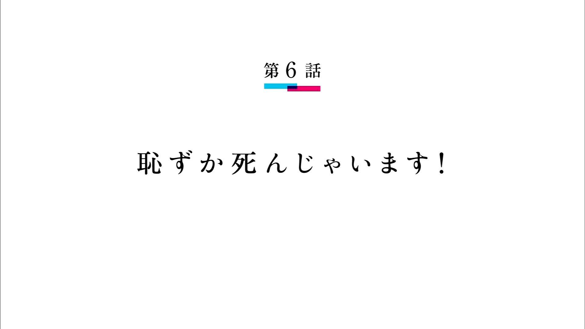 第6話 恥ずか死んじゃいます! #netoju_anime #ネト充のススメ #tokyomx https://t.co/1ZUDCqoBEE