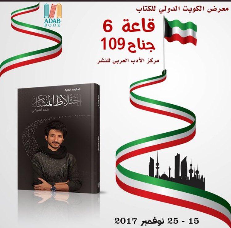 انتظرونا في معرض الكتاب في الكويت باذن ا...