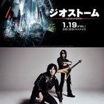 \日本語版主題歌決定!/1月19日公開『#ジオストーム』日本語版主題歌が、今年デビュー30周年を迎え…