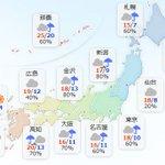 【11月14日(火)】九州や中国、四国は昼前まで雨で、強く降る所もあるでしょう。近畿や東海、北陸は昼…