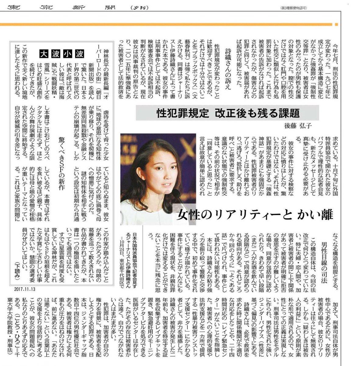 13日付 東京新聞 性犯罪規定、改正後残る課題 後藤弘子法科大学院教授 「性犯罪規定『強姦神話』が強…
