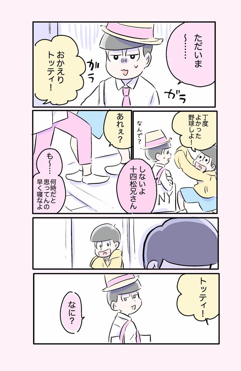 トッティと十四松兄さんの漫画