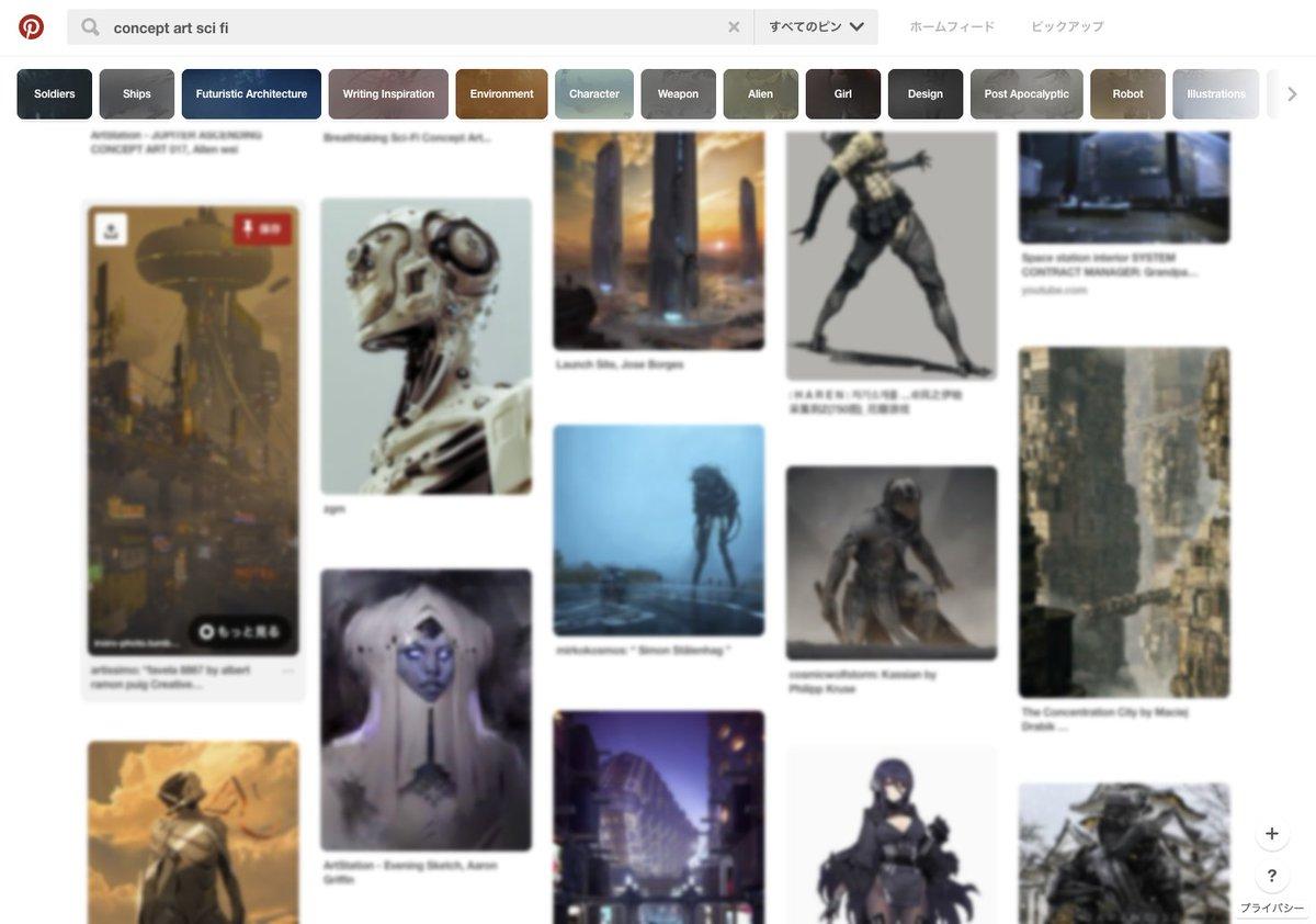 いいかどんなときも絵の資料集めはpinterest.jpだぞ。 収集用の魔法の言葉も教えておくぞ い…