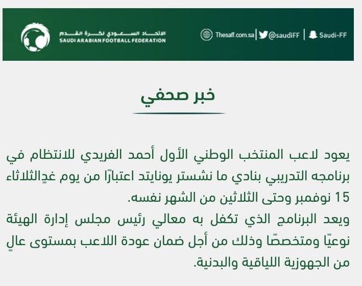 📰 | أحمد الفريدي يستأنف برنامجه التأهيلي...