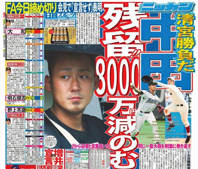 日本ハム中田8000万円減でも残留、清宮と共闘だ nikkansports.com/baseball…