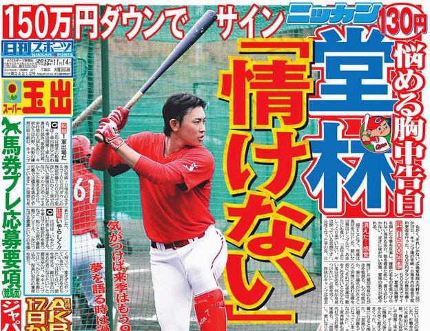 14日の日刊スポーツ広島版1面はカープ堂林翔太内野手(26)。契約更改を行い150万円ダウンの推定年…