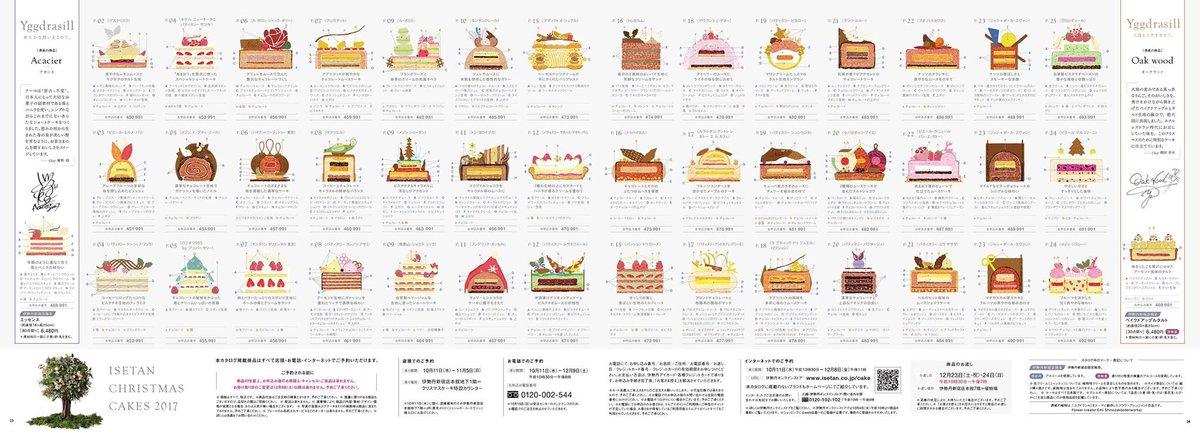 伊勢丹 クリスマスケーキカタログ クリスマスケーキの断面図を描かせていただきました webからもご覧…