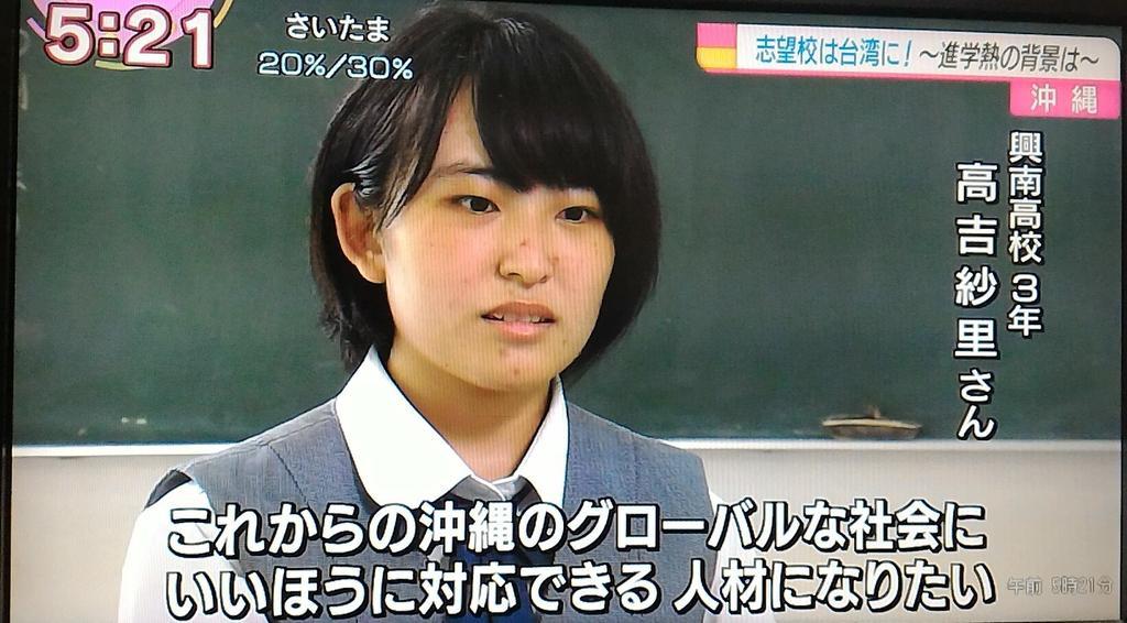 今朝のNHK「おはよう日本」、沖縄で台湾の大学への進学熱が高まっているというルポ。その要因として、距…