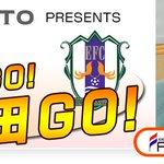 エフエム愛媛「SOLATO PRESENTS 愛媛FC GOGO西田GO」毎週土曜日AM11:40~…