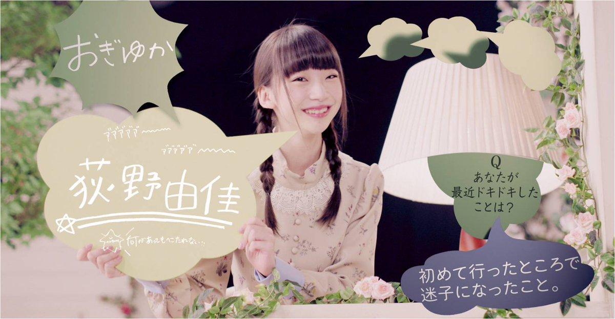 【#NGT48】  「ナニカガイル」Music Videoが遂に公開⚡ 大注目の本間日陽センター✨ …