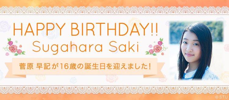本日は、さっきーこと #菅原早記 の16歳のお誕生日です✨👏🎂 クールに見えますが…真面目で、熱くて…