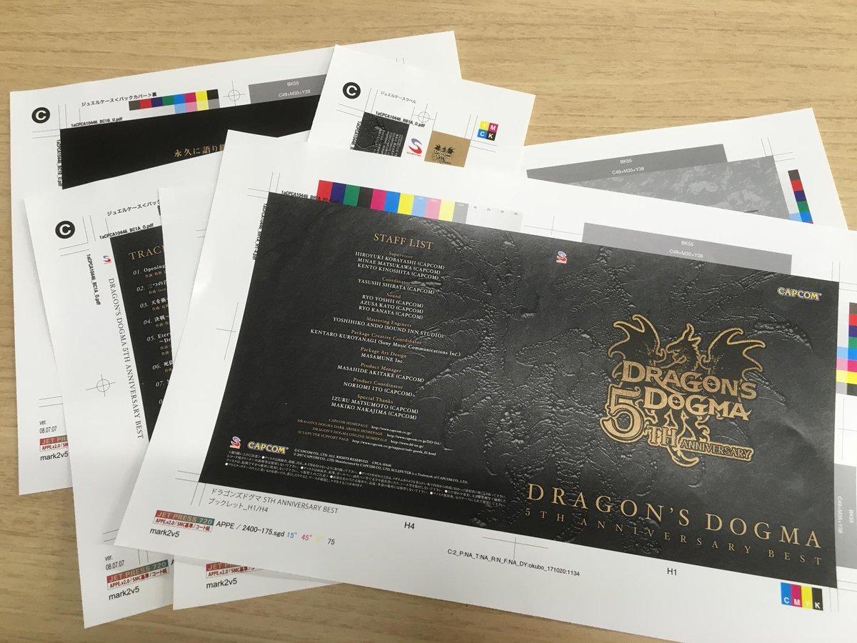 ドラゴンズドグマ オンライン 公式 on twitter cd情報 12 20 水