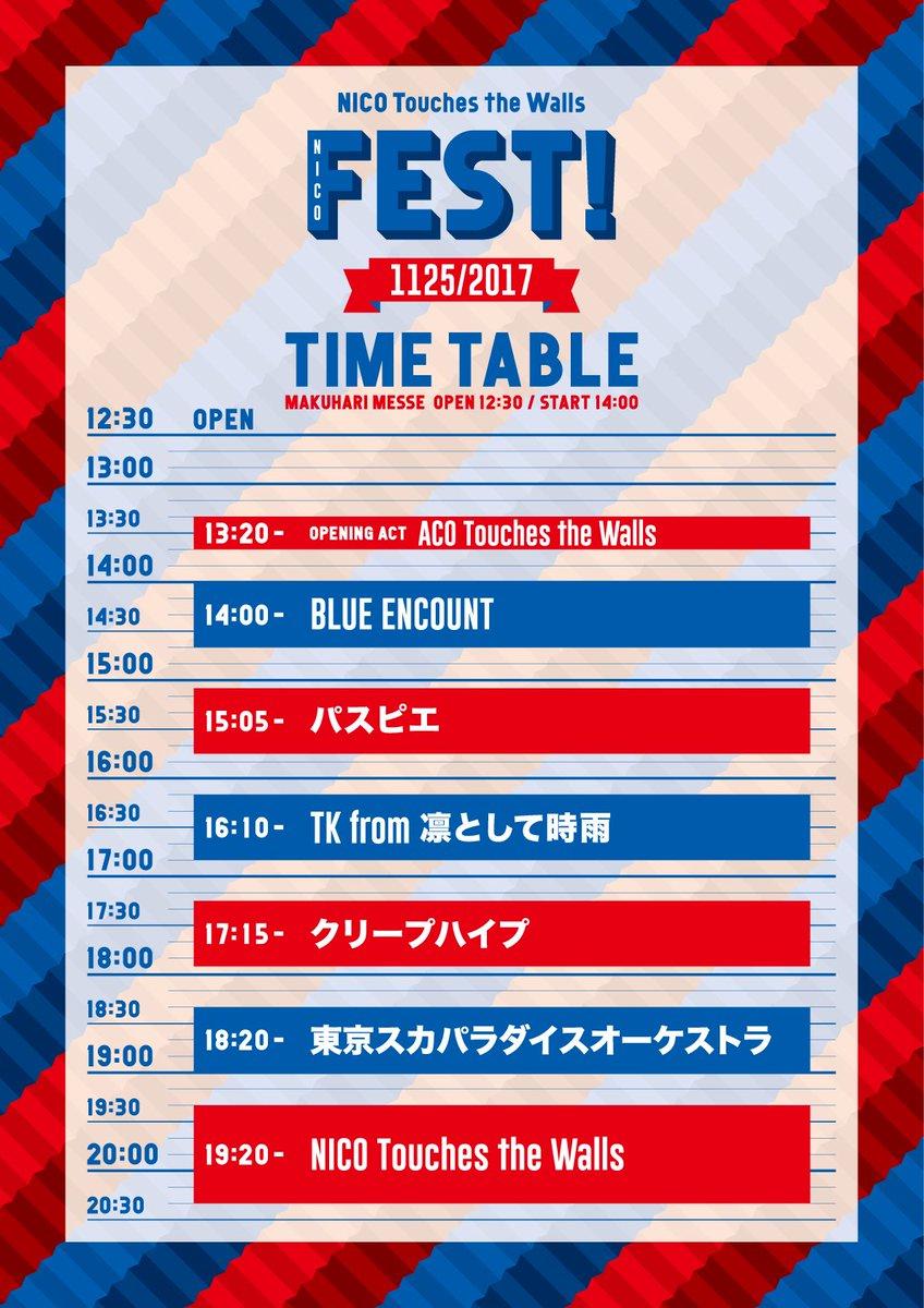 1125/2017 -ニコフェスト!- タイムテーブル公開!  チケット一般発売中!  nico-m…