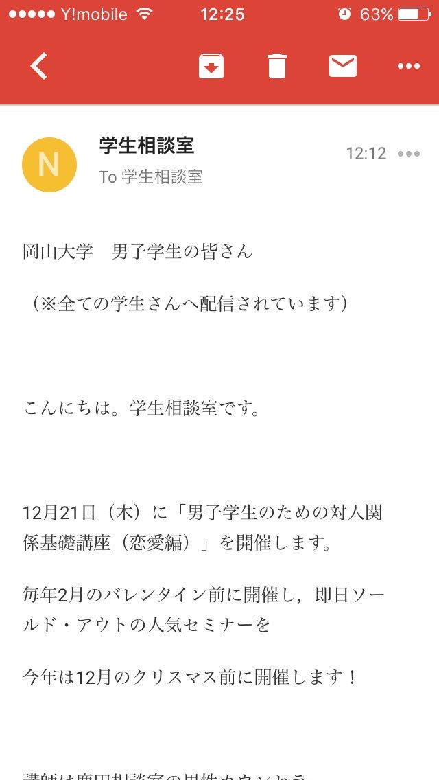 さすが岡山大学、他大には出来ねぇことを平然とやってのける! そこに痺れる! 憧れるゥ!