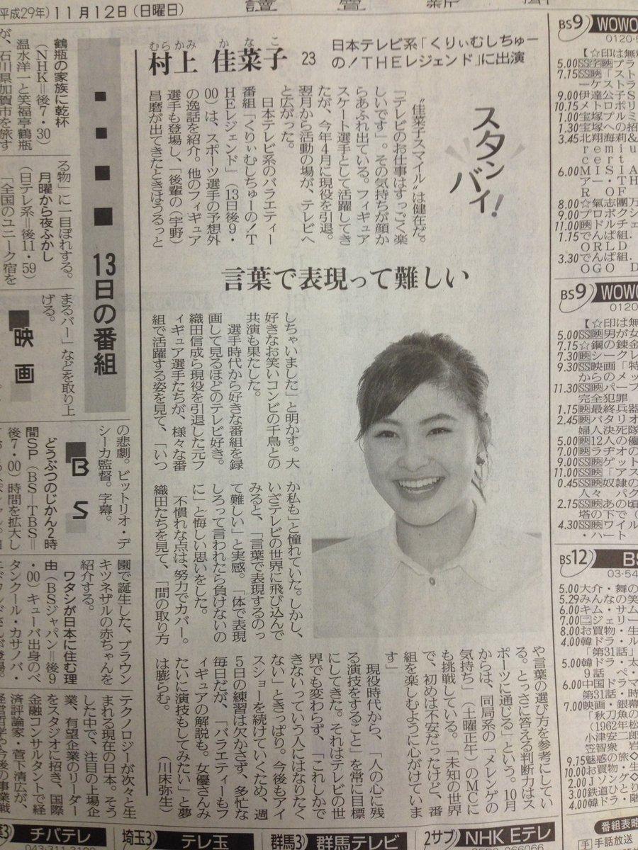 村上佳菜子 「後輩の宇野昌磨が出てきたときはうるっとしちゃいました」 読売新聞11月12日号