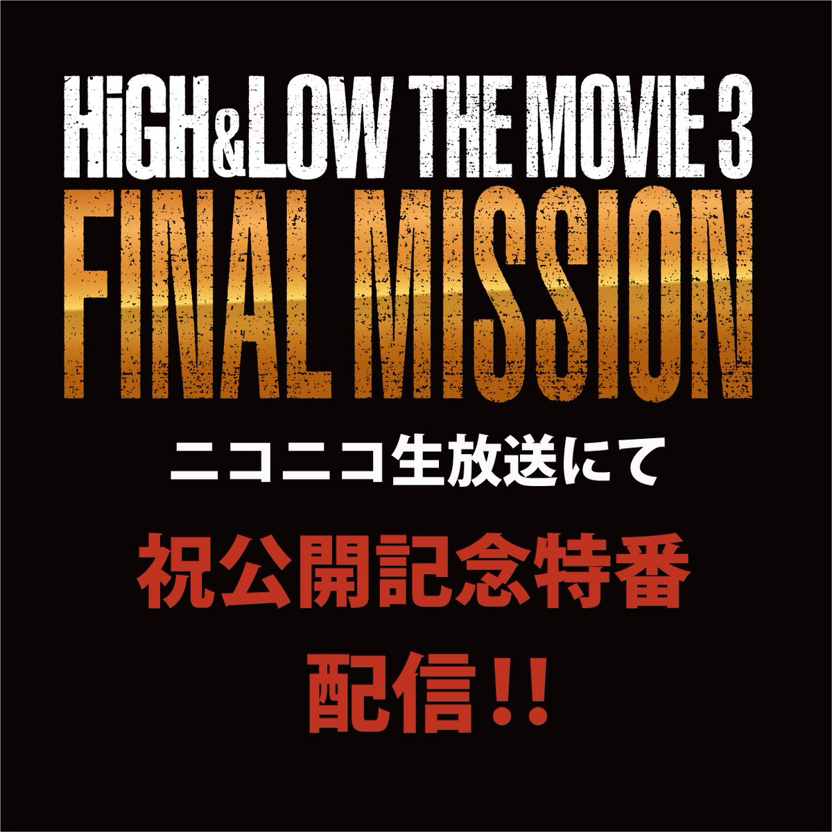 11/17(金)にニコニコ生放送で「映画『HiGH&LOW THE MOVIE 3 / FINAL …