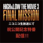 11/17(金)にニコニコ生放送で「映画『HiGH&LOW THE MOVIE 3 / FI…