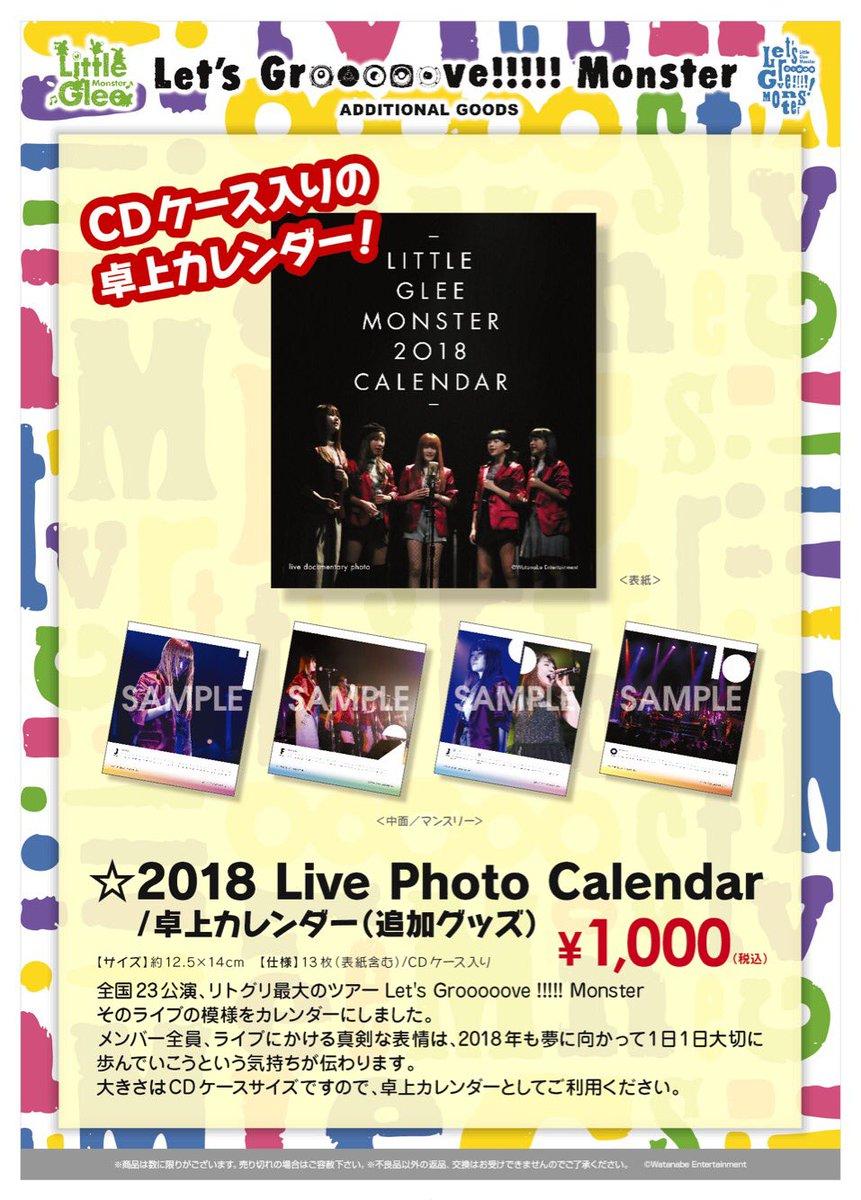 秋ツアー「Let's Grooooove !!!!! Monster」追加グッズ発売決定!!…