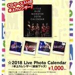 秋ツアー「Let's Grooooove !!!!! Monster」追加グッズ発売決定!!!【20…