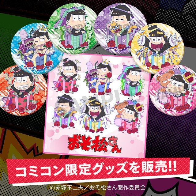 東京コミコン2017『おそ松さん』ブース情報を更新!東京コミコン限定グッズやブース内容など今から楽し…