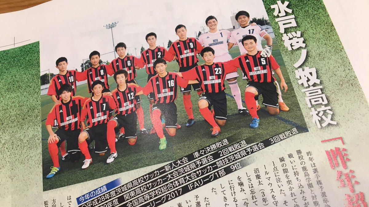 高校 ノ 水戸 桜 牧