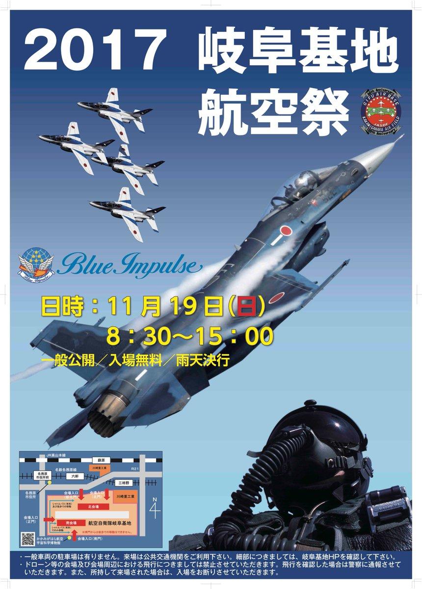 11月19日(日)、岐阜基地航空祭において、ブルーインパルスが展示飛行を予定しています。当日は、11…
