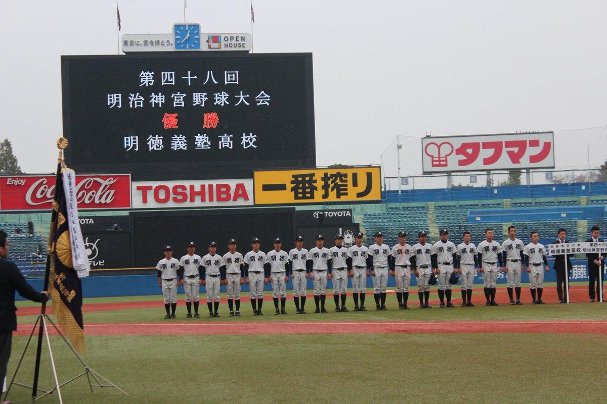 明治神宮野球場(公式) on Twit...